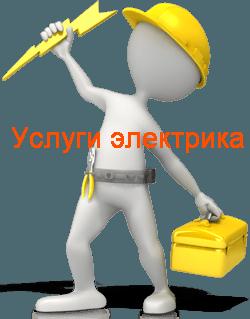 Услуги частного электрика Ленинск-Кузнецкий. Частный электрик